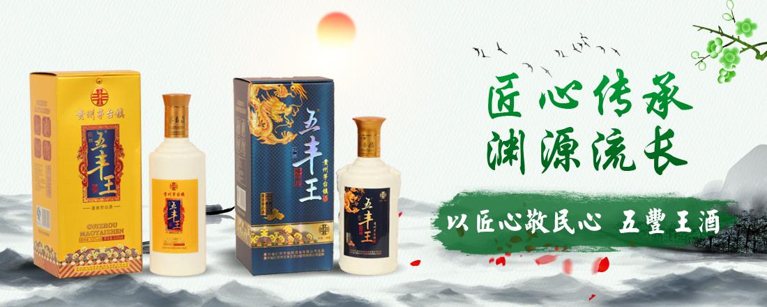 贵州省仁怀市五丰王酒业销售有限公司