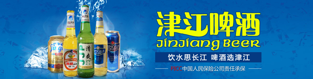 湖北津江啤酒有限公司