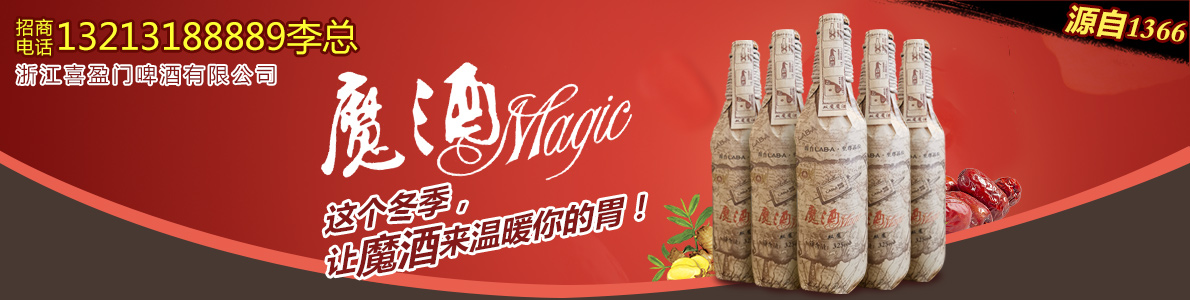 浙江喜盈门啤酒有限公司