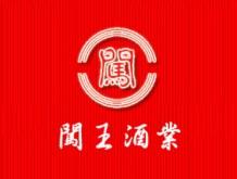 安徽古井镇闯王酒业有限责任公司