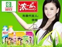 四川南充超日食品饮料有限公司