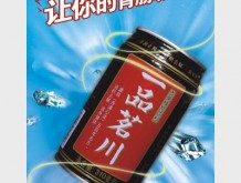 广州茗川生物科技有限公司