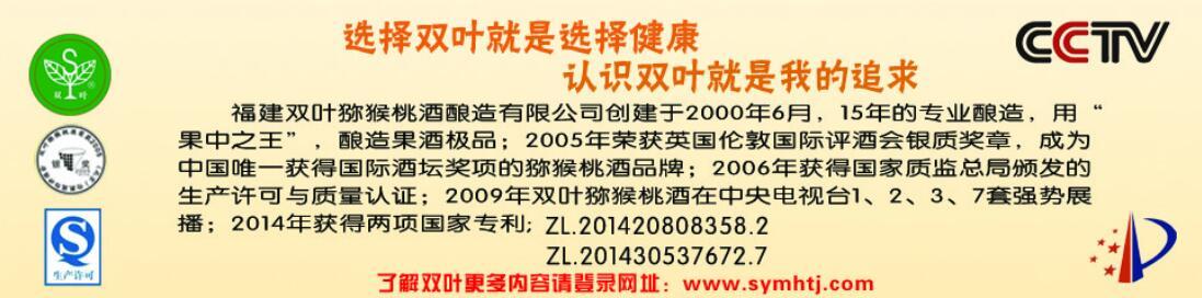 福建省双叶猕猴桃酒酿造有限公司