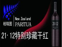 烟台柏瑞图国际酒业有限公司