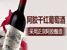 东阿县御井庄园阿胶干红葡萄酒有限公司