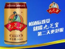石家庄九芝宝饮品有限公司