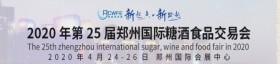 2020年第25届郑州国际糖酒食品交易会