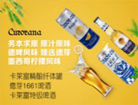 广州卡萝娜啤酒有限公司