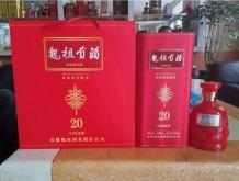 魏祖贡酒·福(20)95纪念酒