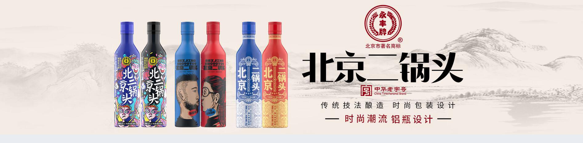 北京二锅头酒业 股份有限公司