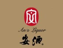 贵州安酒集团
