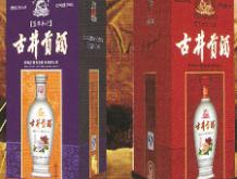安微古井贡酒股份有限公司
