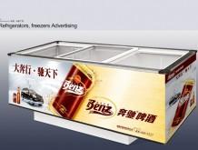 冰箱、冰柜广告