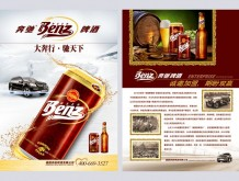 奔驰啤酒 宣传单