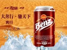 奔驰啤酒·爽行 330ml 8°P