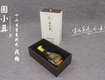 固小真酒·十二生肖系列之戌狗30%vol 130ml