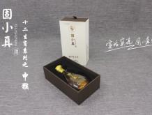 固小真酒·十二生肖系列之申猴30%vol 130ml