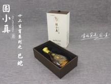固小真酒·十二生肖系列之巳蛇30%vol 130ml