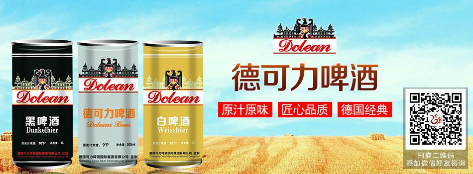 德国可力啤酒国际集团有限公司