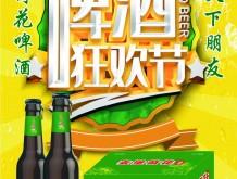青岛金麦堡啤酒有限公司