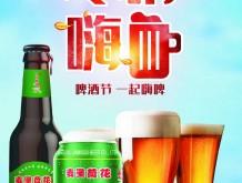 青岛金麦堡荷花啤酒有限公司