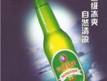 超爽型啤酒