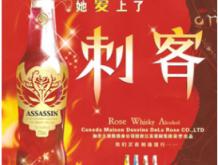 """""""刺客""""玫瑰威士忌预调酒"""