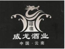 云南威龙酒业有限公司