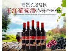 西澳长尾袋鼠干红葡萄酒(赤霞珠/NO:09)
