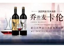 乔治麦卡伦干红葡萄酒