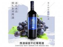 西澳袋鼠干红葡萄酒
