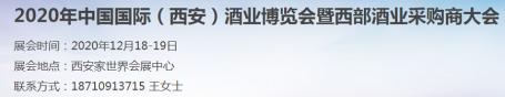 2020年中国国际(西安)酒业博览会 暨西部酒业采购商大会 邀请函