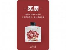 多彩贵州·多彩小酒(买房)