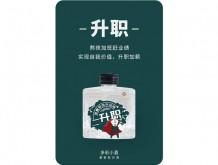 多彩贵州·多彩小酒(升职)