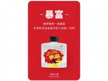 多彩贵州·多彩小酒(暴富)