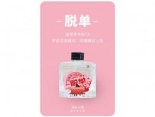 多彩贵州·多彩小酒(脱单)