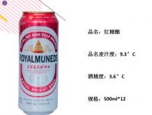 红精酿啤酒