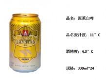 原浆白啤酒