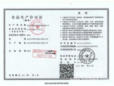 食品生产许可证