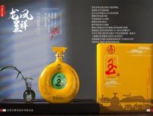 玉酒龙凤呈祥浓香型白酒 52° 666ml