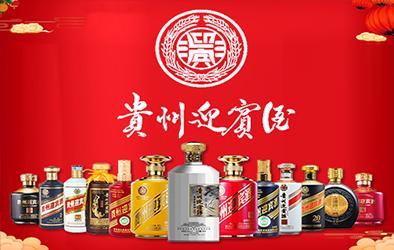 贵州迎宾酒全国运营中心