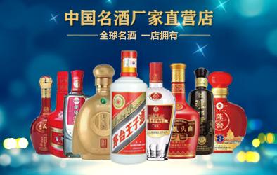中国名酒厂家直营店