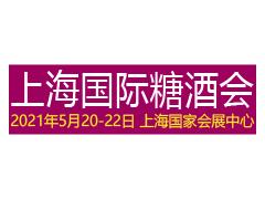 2021上海国际糖酒商品交易会