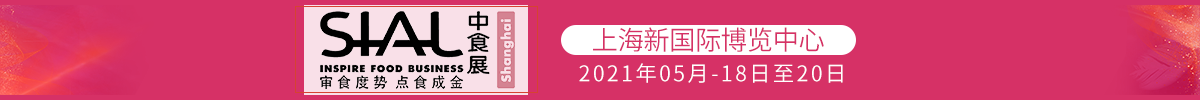 第102届(成都)全国糖酒商品交易会