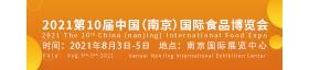 2021第10届中国(南京)国际糖酒食品交易会