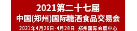 2021第27届郑州国际糖酒食品交易会