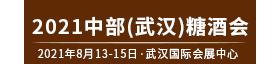 2021中国中部(湖北)国际食品博览会
