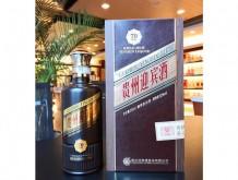 贵州迎宾酒(70)