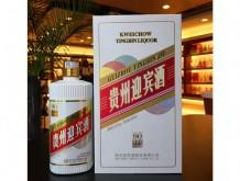 贵州迎宾酒(90)