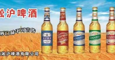 上海淞沪啤酒有限公司